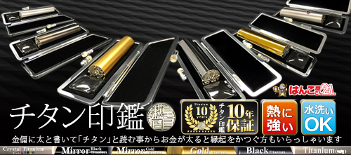 4-チタン印鑑10年保証+特徴1(中)