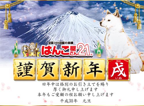 2-額謹賀新年 2018(中)